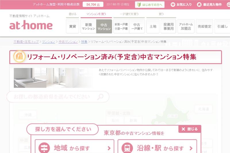 不動産サイトアットホームでもリノベーション済マンションが検索できます
